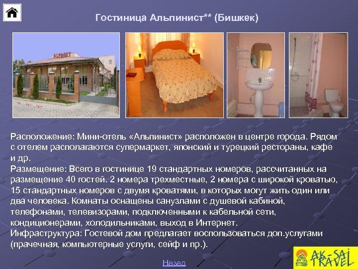 Гостиница Альпинист** (Бишкек) Расположение: Мини-отель «Альпинист» расположен в центре города. Рядом с отелем располагаются
