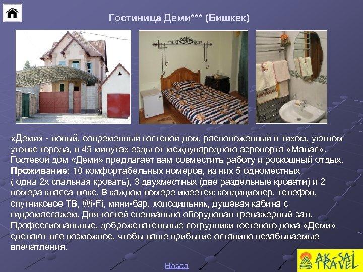 Гостиница Деми*** (Бишкек) «Деми» - новый, современный гостевой дом, расположенный в тихом, уютном уголке