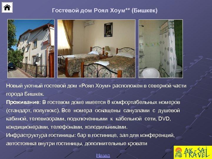 Гостевой дом Роял Хоум** (Бишкек) Новый уютный гостевой дом «Роял Хоум» расположен в северной