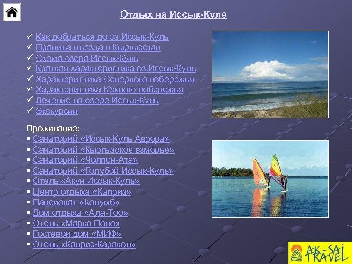 Отдых на Иссык-Куле ü Как добраться до оз. Иссык-Куль ü Правила въезда в Кыргызстан