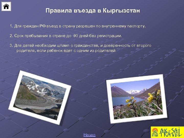 Правила въезда в Кыргызстан 1. Для граждан РФ въезд в страну разрешен по внутреннему