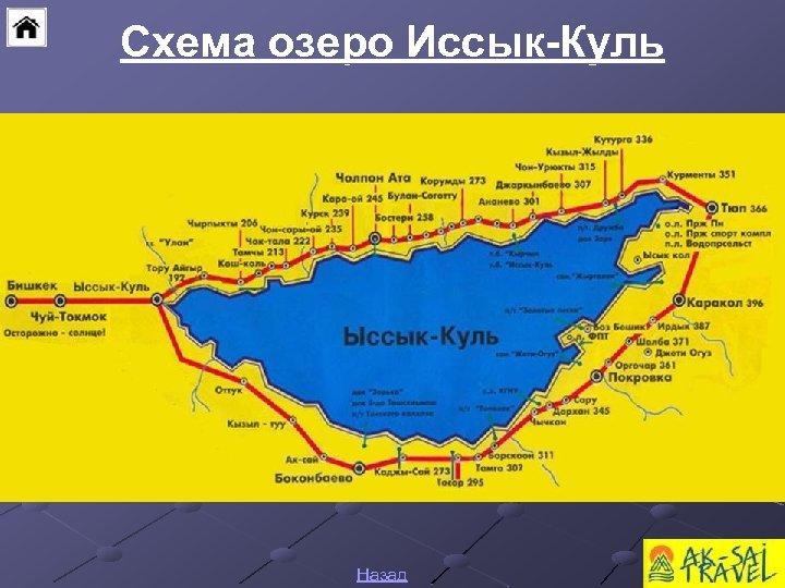 Схема озеро Иссык-Куль Назад