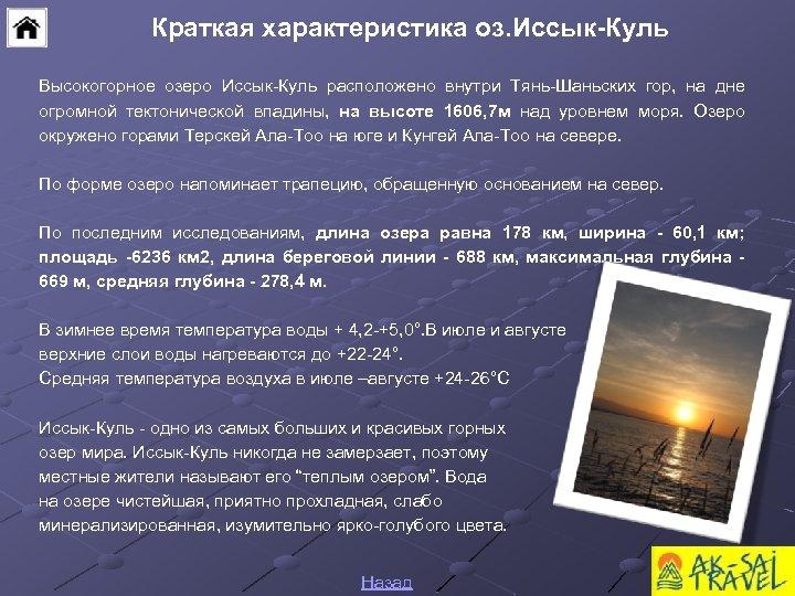 Краткая характеристика оз. Иссык-Куль Высокогорное озеро Иссык-Куль расположено внутри Тянь-Шаньских гор, на дне огромной