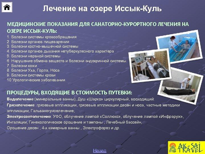 Лечение на озере Иссык-Куль МЕДИЦИНСКИЕ ПОКАЗАНИЯ ДЛЯ САНАТОРНО-КУРОРТНОГО ЛЕЧЕНИЯ НА ОЗЕРЕ ИССЫК-КУЛЬ: 1. Болезни