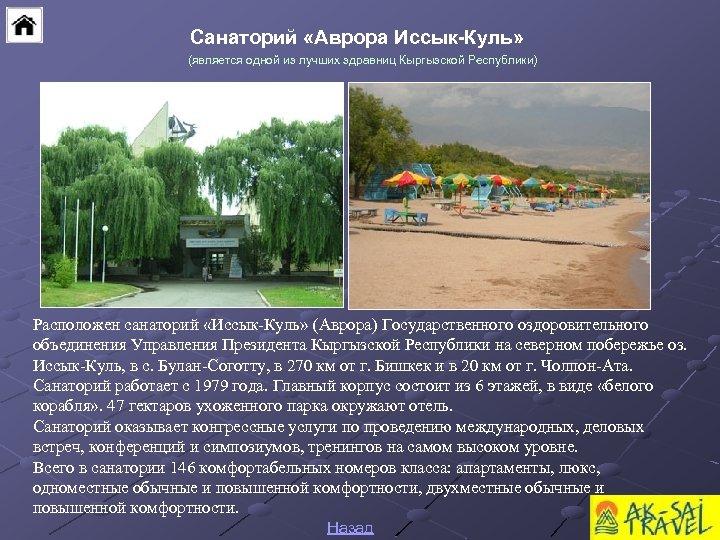 Санаторий «Аврора Иссык-Куль» (является одной из лучших здравниц Кыргызской Республики) Расположен санаторий «Иссык-Куль» (Аврора)