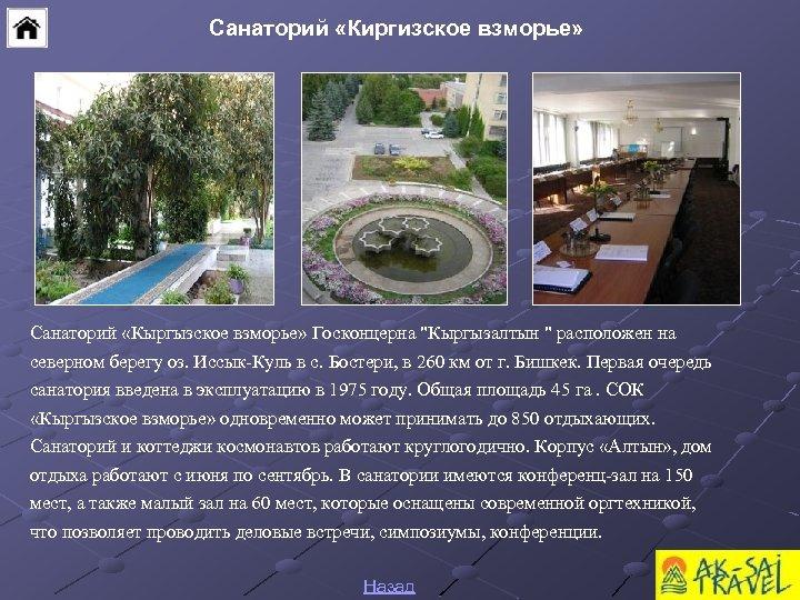 Санаторий «Киргизское взморье» Санаторий «Кыргызское взморье» Госконцерна