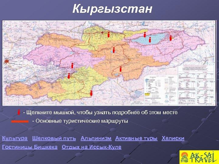 Кыргызстан - Щелкните мышкой, чтобы узнать подробнее об этом месте - Основные туристические маршруты