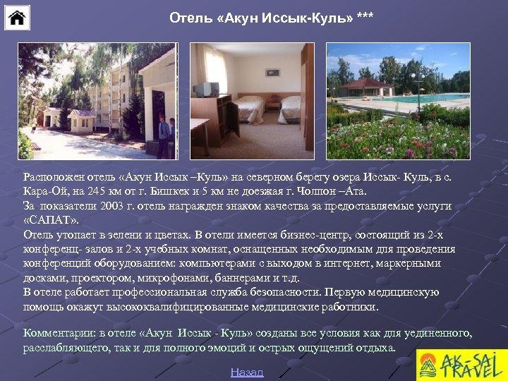 Отель «Акун Иссык-Куль» *** Расположен отель «Акун Иссык –Куль» на северном берегу озера Иссык-