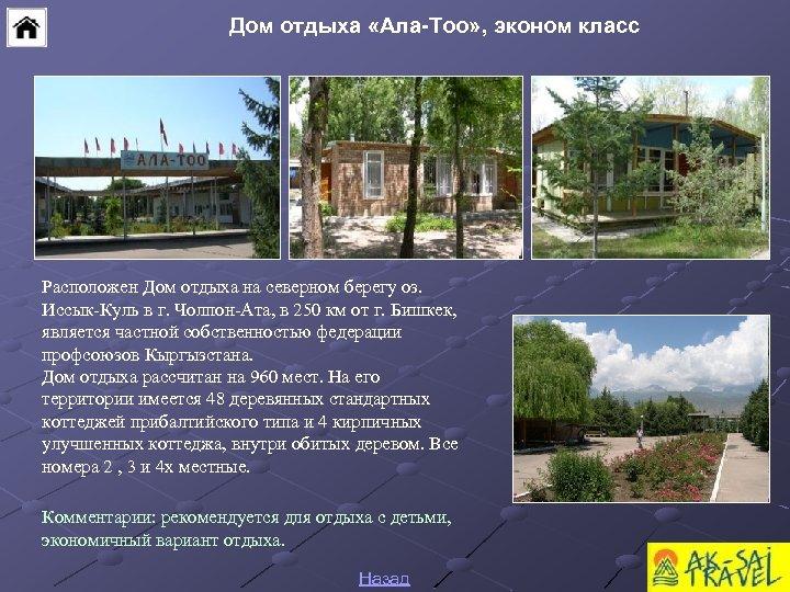 Дом отдыха «Ала-Тоо» , эконом класс Расположен Дом отдыха на северном берегу оз. Иссык-Куль