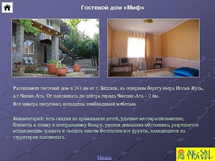 Гостевой дом «Миф» Расположен гостевой дом в 243 км от г. Бишкек, на северном