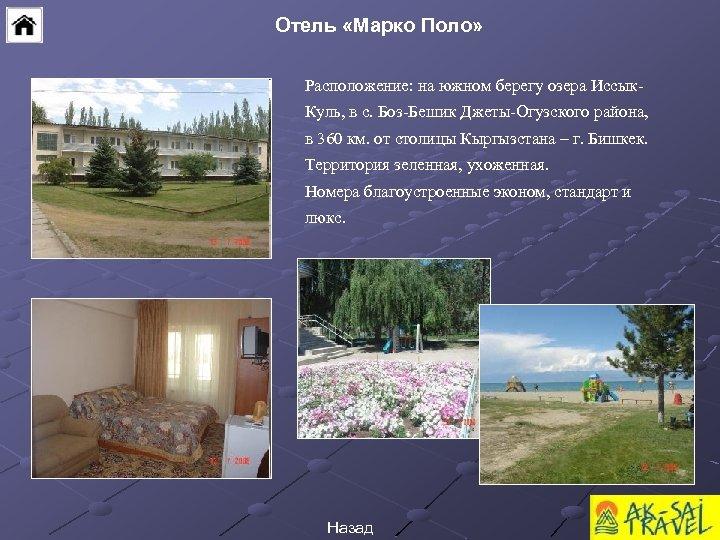 Отель «Марко Поло» Расположение: на южном берегу озера Иссык. Куль, в с. Боз-Бешик Джеты-Огузского