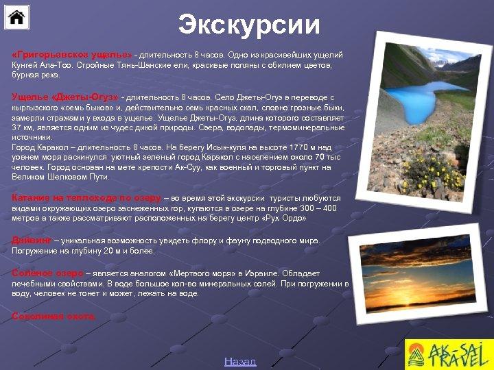 Экскурсии «Григорьевское ущелье» - длительность 8 часов. Одно из красивейших ущелий Кунгей Ала-Тоо. Стройные