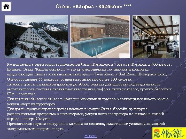 Отель «Каприз - Каракол» **** Расположен на территории горнолыжной базы «Каракол» , в 7