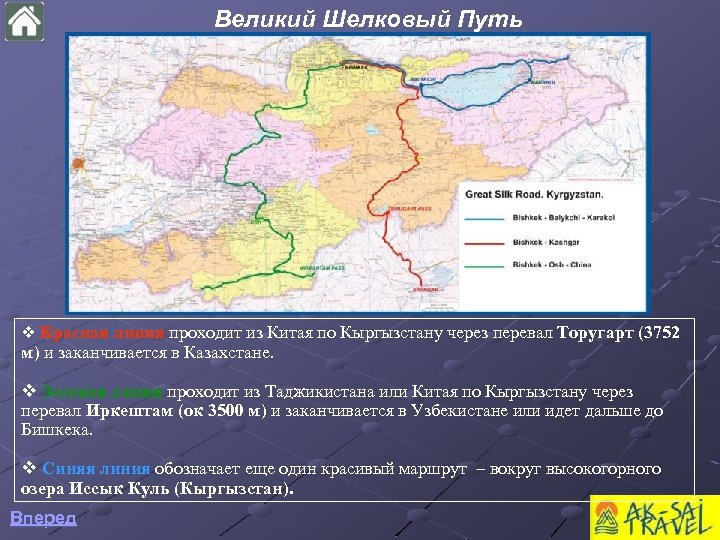 Великий Шелковый Путь v Красная линия проходит из Китая по Кыргызстану через перевал Торугарт
