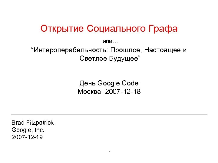 """Открытие Социального Графа или… """"Интероперабельность: Прошлое, Настоящее и Светлое Будущее"""" День Google Code Москва,"""