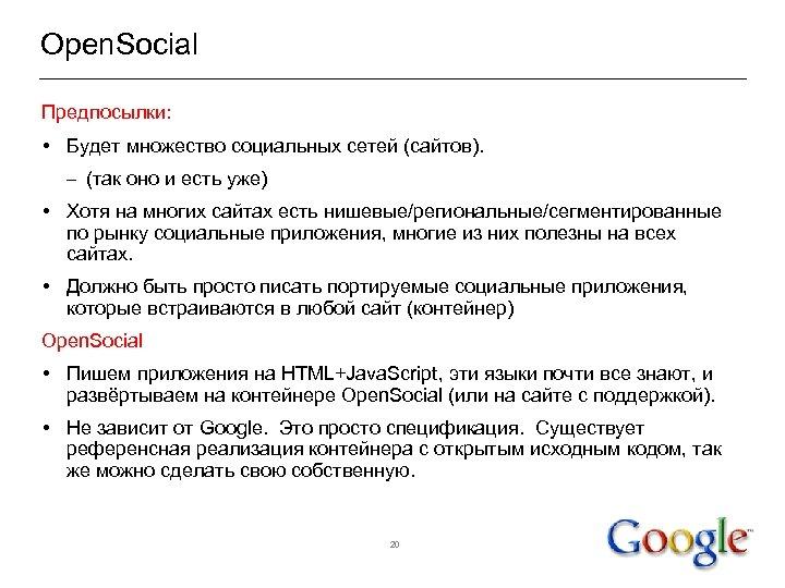 Open. Social Предпосылки: • Будет множество социальных сетей (сайтов). – (так оно и есть