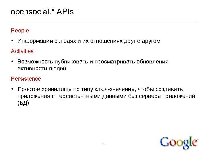 opensocial. * APIs People • Информация о людях и их отношениях друг с другом