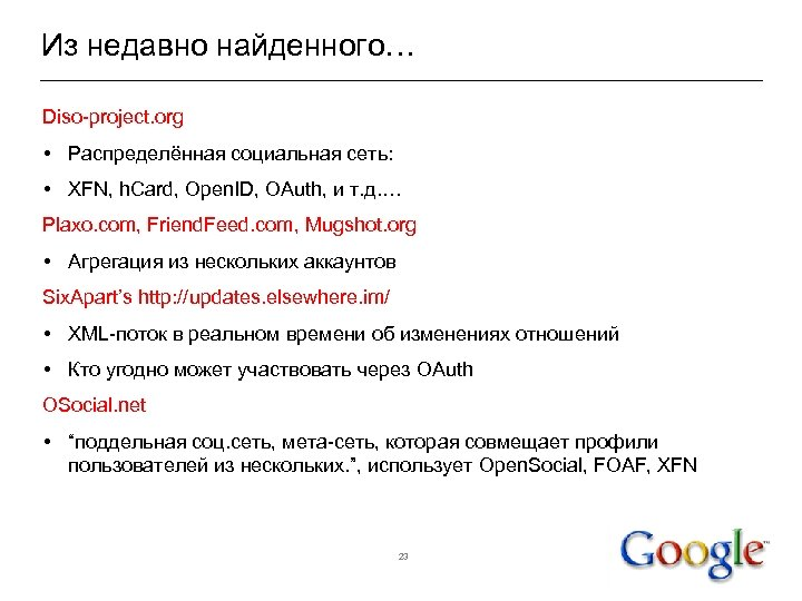 Из недавно найденного… Diso-project. org • Распределённая социальная сеть: • XFN, h. Card, Open.