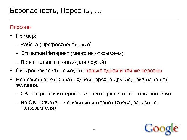 Безопасность, Персоны, … Персоны • Пример: – Работа (Профессиональные) – Открытый Интернет (много не