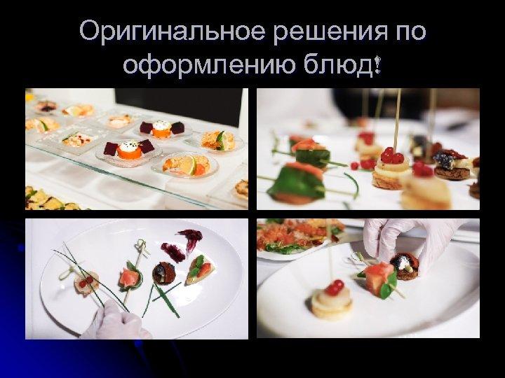 Оригинальное решения по оформлению блюд!