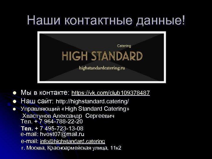 Наши контактные данные! l l Мы в контакте: https: //vk. com/club 109378487 Наш сайт: