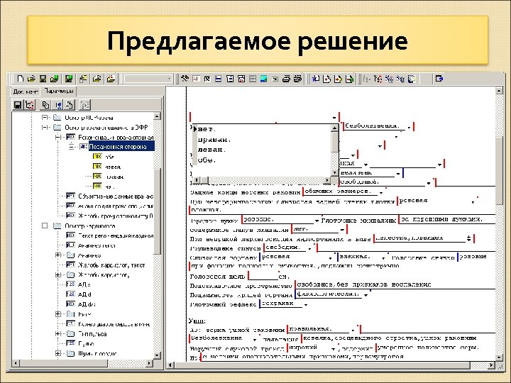 Предлагаемое решение Настраивать и расширять экранные и печатные формы документов ЭМК, а также соответствующие