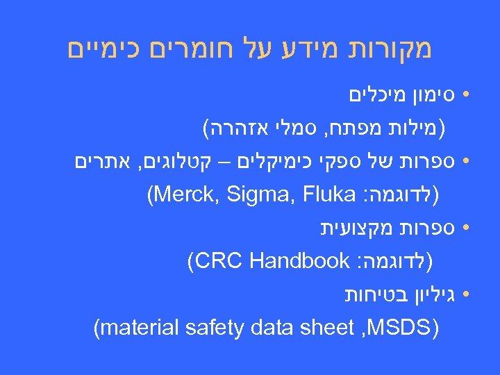 מקורות מידע על חומרים כימיים • סימון מיכלים )מילות מפתח, סמלי אזהרה( •