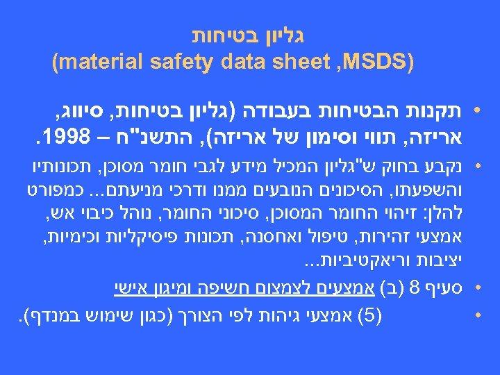 גליון בטיחות ) (material safety data sheet , MSDS • תקנות הבטיחות בעבודה