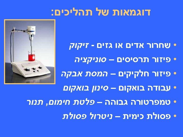 דוגמאות של תהליכים: • שחרור אדים או גזים - זיקוק • פיזור תרסיסים