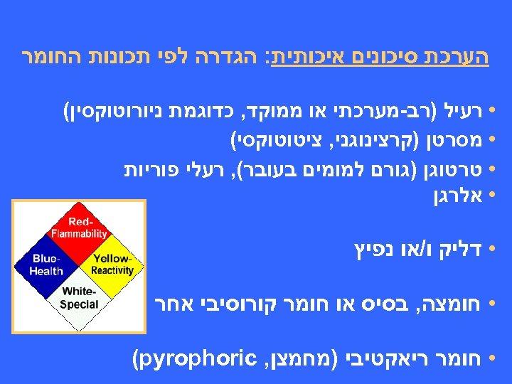 הערכת סיכונים איכותית: הגדרה לפי תכונות החומר • רעיל )רב-מערכתי או ממוקד, כדוגמת