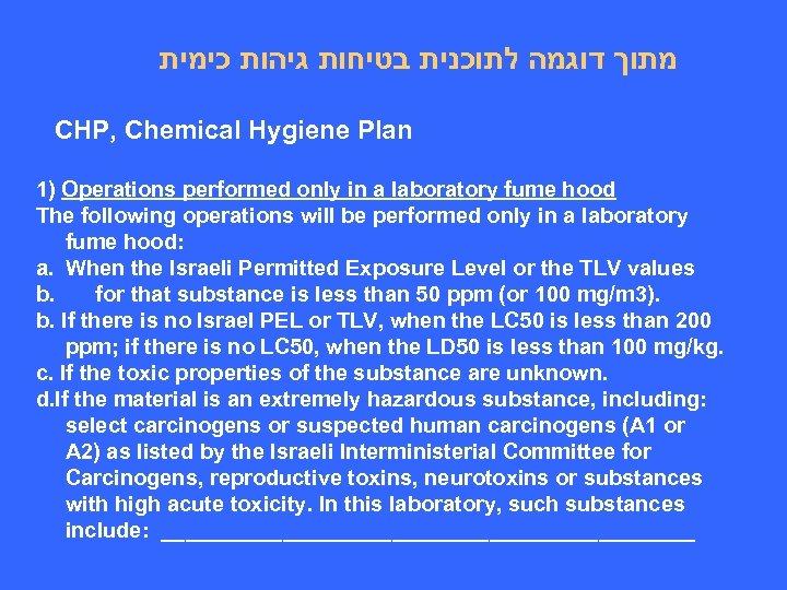 מתוך דוגמה לתוכנית בטיחות גיהות כימית CHP, Chemical Hygiene Plan 1) Operations performed