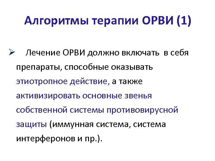 Алгоритмы терапии ОРВИ (1) Ø Лечение ОРВИ должно включать в себя препараты, способные оказывать