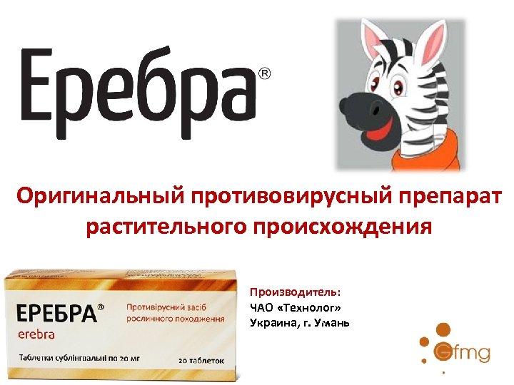 Оригинальный противовирусный препарат растительного происхождения Производитель: ЧАО «Технолог» Украина, г. Умань