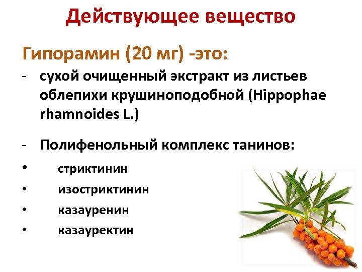 Действующее вещество Гипорамин (20 мг) -это: - сухой очищенный экстракт из листьев облепихи крушиноподобной