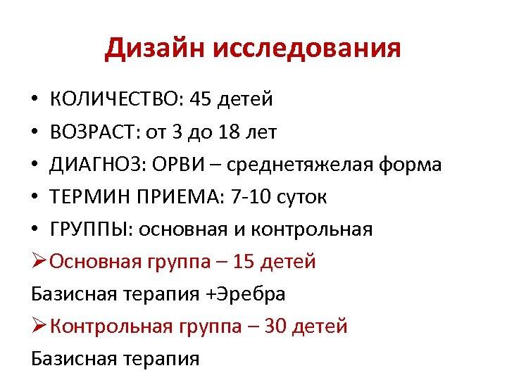 Дизайн исследования • КОЛИЧЕСТВО: 45 детей • ВОЗРАСТ: от 3 до 18 лет •