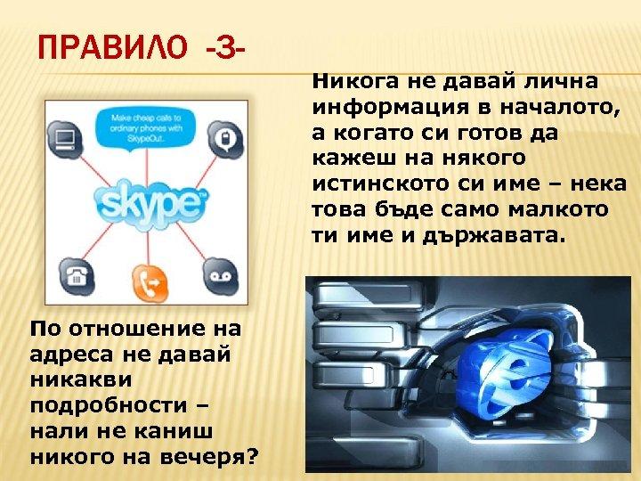 ПРАВИЛО -3 Никога не давай лична информация в началото, а когато си готов да