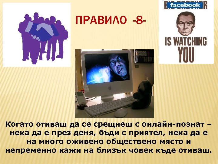 ПРАВИЛО -8 - Когато отиваш да се срещнеш с онлайн-познат – нека да е