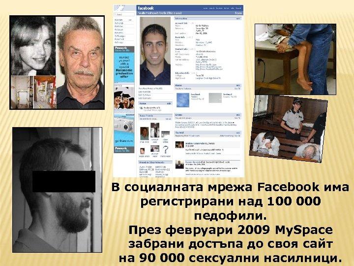 В социалната мрежа Facebook има регистрирани над 100 000 педофили. През февруари 2009 My.