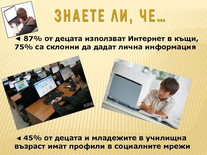 ◄ 87% от децата използват Интернет в къщи, 75% са склонни да дадат лична