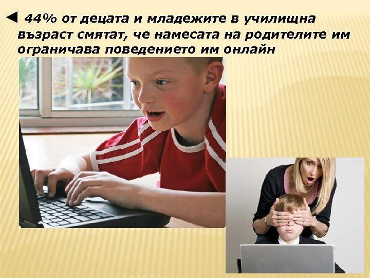 ◄ 44% от децата и младежите в училищна възраст смятат, че намесата на родителите