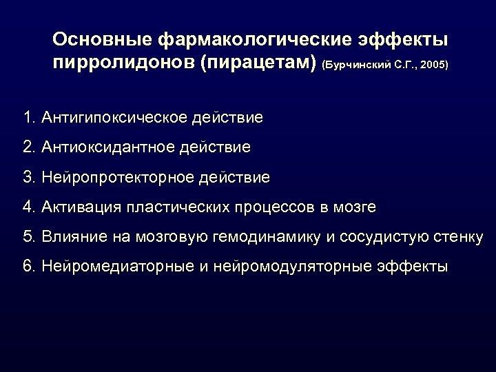 Основные фармакологические эффекты пирролидонов (пирацетам) (Бурчинский С. Г. , 2005) 1. Антигипоксическое действие 2.