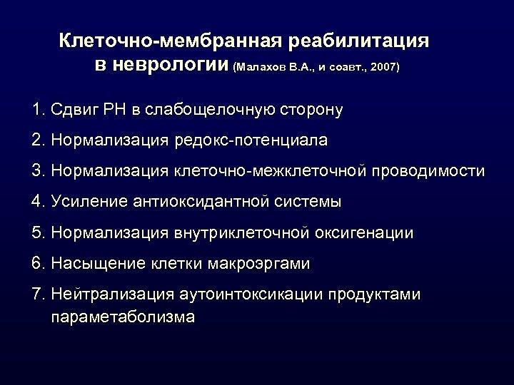 Клеточно-мембранная реабилитация в неврологии (Малахов В. А. , и соавт. , 2007) 1. Сдвиг