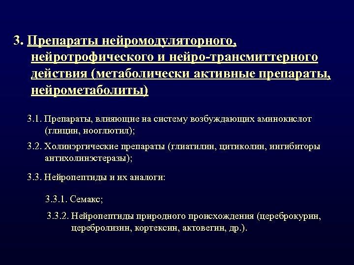 3. Препараты нейромодуляторного, нейротрофического и нейро-трансмиттерного действия (метаболически активные препараты, нейрометаболиты) 3. 1. Препараты,