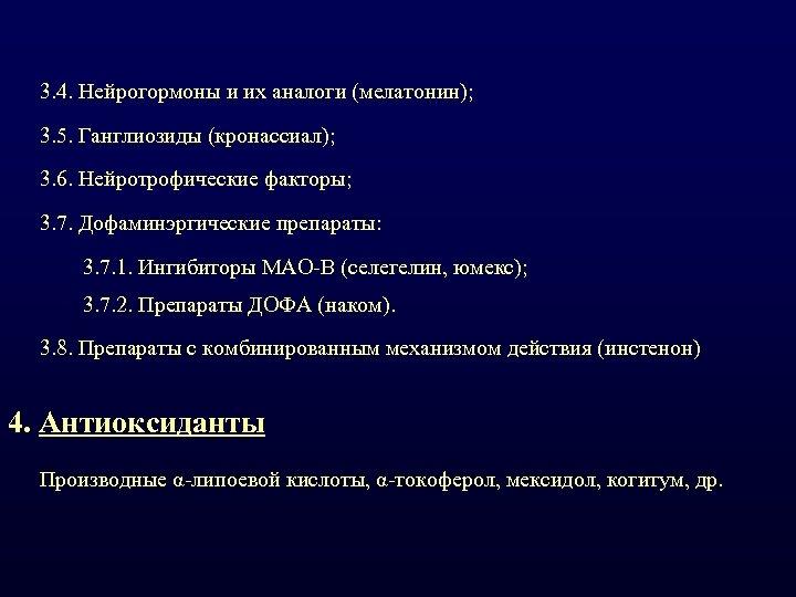 3. 4. Нейрогормоны и их аналоги (мелатонин); 3. 5. Ганглиозиды (кронассиал); 3. 6. Нейротрофические