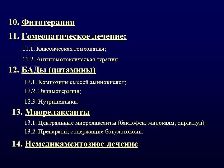 10. Фитотерапия 11. Гомеопатическое лечение: 11. 1. Классическая гомеопатия; 11. 2. Антигомотоксическая терапия. 12.