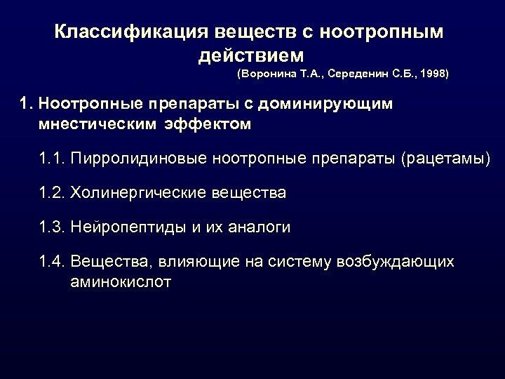 Классификация веществ с ноотропным действием (Воронина Т. А. , Середенин С. Б. , 1998)