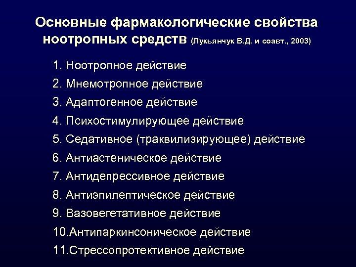 Основные фармакологические свойства ноотропных средств (Лукьянчук В. Д. и соавт. , 2003) 1. Ноотропное