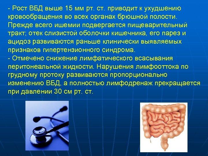 - Рост ВБД выше 15 мм рт. ст. приводит к ухудшению кровообращения во всех