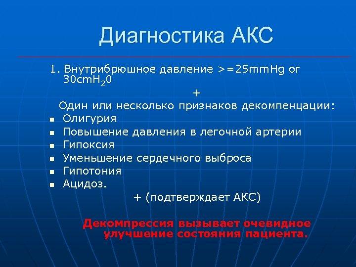 Диагностика АКС 1. Внутрибрюшное давление >=25 mm. Hg or 30 cm. H 20 +