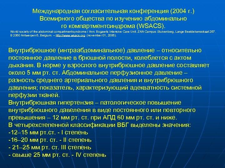 Международная согласительная конференция (2004 г. ) Всемирного общества по изучению абдоминально го компартментсиндрома (WSACS).